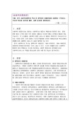 A+ : 사회복지 2급자격증 과제 : 사회복지행정론 레포트 : 한국 사회복지행정의 역사 중 광복이후~1990년대를 시대별로 구분하고, 주요한 특징과 사건(법 제정, 시행 등)들을 설명