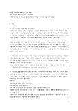 [서평] 비정하고 매혹적인 쩐의 세계사