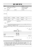 정보공개청구서[표준양식]