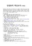 ((강추자료 A+)) 민법총칙 핵심요약(시험용) - 핵심정리, 각 조문 핵심암기사항 총정리