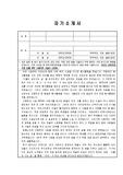 의학전문대학원 자기소개서 - 부산대(수시)