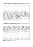 의학전문대학원 자기소개서 - 충남대학교(정시)