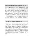 중앙대학교 의대편입 자기소개서(수시)