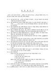 동업계약서(샘플)