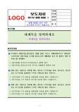 보도자료 작성양식[표준양식]-보도자료 이렇게 작성하고 배포효과 보자!