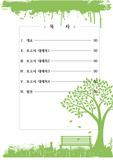 나무와 벤치 속지 - 예쁜 디자인 속지[목차포함]