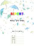 비오는 날 우산 - 분위기 있는 보고서 표지