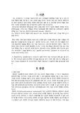 변혁적 리더십과 수간호사의 역할