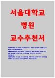 서울대학교병원 교수님 추천서 서울대병원 간호직 채용 간호사 지원 교수추천서