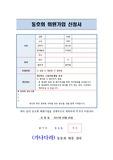 동호회(동아리) 회원가입 신청서(신청양식)