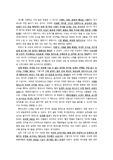 [한국사, A+자료] 독립문, 서대문형무소 답사 레포트