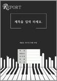 음악 감상문 표지 - 음악 레포트 표지