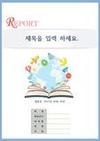 독서 감상문 _ 감상문 표지, 독후감 표지, 글짓기 표지