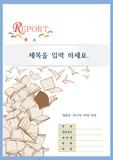 독서 감상문 표지 - 독후감 표지(레포트 표지)