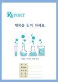 실습표지 - 과학실습, 화학실습, 과학실험 표지(실험보고서 표지)