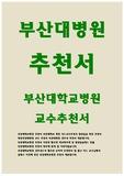 부산대학교병원 지도교수 추천서