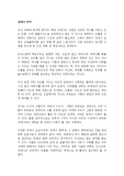 세계사 편력 자와할랄 네루 독후감 감상문 서평!!!!!