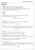 2.열전도도 예비+결과보고서