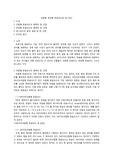 조합형한글코드, 완성형한글코드, 유니코드 분석자료