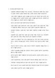 [공기업 필기시험 준비] 경영학원론 객관식 시험준비용 (객관식 경영항 책으로 정리, 괄호넣기 등 도움 됨)