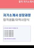 (2017년 성장배경 잘쓴예문 모음집) 자기소개서 성장과정 5편 샘플모음 + 이력서양식