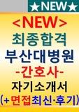 부산대학교병원 자소서