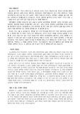 [자기소개서] 토익 성적 조차 없이 출판문화산업진흥원 인턴 통과 및 단행본 출판사 합격