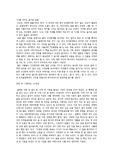 박카스 국토대장정 합격 지원서