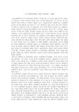 라 트라비아타에 나타난 여성성 (숭실대학교 오페라로사회사읽기 과제)