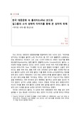 한국 대중문화 속 롤리타(Lolita) 코드와 걸그룹의 소녀 성애적 이미지를 통해 본 성차적 위계 <아이유 사태>를 중심으로