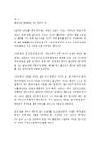 [독후감] 잠 2  베르나르 베르베르 저자  (서평, 독서감상문)