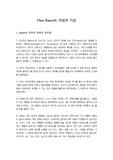 피나바우 안무의 특징적인 요인들 / 안무의 상상적 근거/ 피나바우쉬의 영향력과 공헌