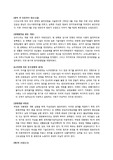 [한국경제의 발전과정] 경제의이해 중간고사 시험 A+