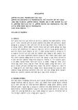 캐나다 교환학생 자기소개서, 학업계획서 최종본 (첨삭완료자료)