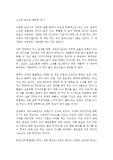 소소한 일상의 대단한 역사 그레그 제너 독후감 감상문 서평!!!!!