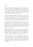 백범일지 김구 독후감 감상문 서평!!!!!!