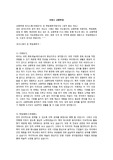 프랑스 파리 교환학생 자기소개서, 학업계획서 최종본(첨삭완료자료)