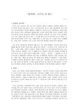 [독서감상문/독후감]『유혹하는 글쓰기』를 읽고