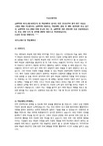 독일 교환학생 자기소개서, 학업계획서 최종 (첨삭 완료 자료)