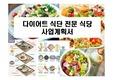 다이어트 식단 전문 식당 사업계획서