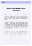 <<영어로 한국문화 소개하기(명절) + 한글번역문>> 한국 명절 영작문,외국인들에게 한국문화 소개하기,설날,추석