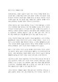 결국 이기는 사람들의 비밀 리웨이원 독후감 감상문 서평(성공 자기계발)!!!!!