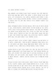 모든 관계는 말투에서 시작된다 김범준 독후감 감상문 서평(대화 자기계발)!!!!!