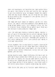 한 걸음을 걸어도 나답게 강수진 독후감 감상문 독서감상문 서평(성공스토리 자기계발 자기자신되기)!!!!!