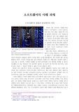 소프트웨어의 현황과 한국에서의 자리