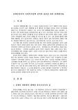 문재인정부의 사회복지정책 공약과 실천을 위한 정책제시0k