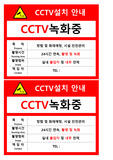 CCTV 설치 안내