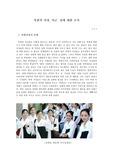 북한의 여성, 여군, 성에 대한 조사