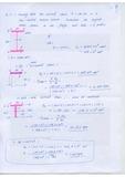 인하대학교 사회인프라공학과 재료역학 3차시험