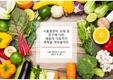 식품, 야채관련 PPT 탬플릿 디자인 입니다.